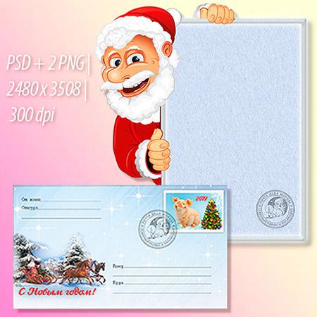 Конверт и бланк письма от Деда Мороза