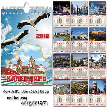 Перекидной календарь на 2019 год - Города Беларуси