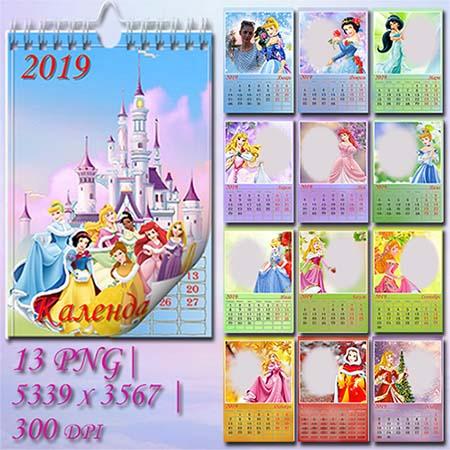 Перекидной календарь на 2019 год - Принцессы