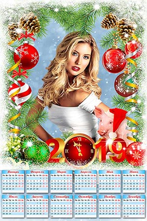 Календарь на 2019 год - За пять минут до нового года
