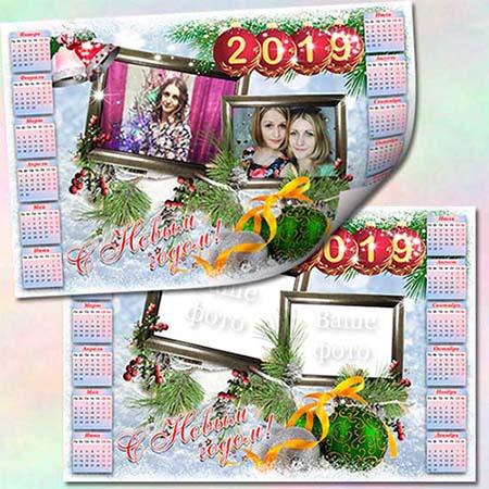 Календарь на 2019 год - Здравствуй новый год