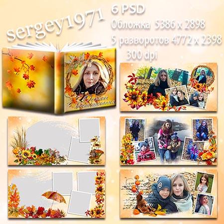 Фотокнига - Осенние воспоминания