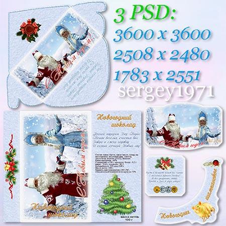 Новогодний набор - Поздравление Деда Мороза и Снегурочки