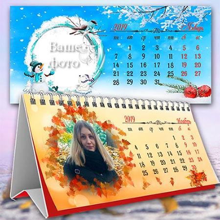 Настольный календарь на 2019 год - Семья