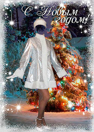 Женский фотошаблон - Снегурочка поздравляет
