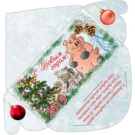 Конверт для денег - С годом свиньи