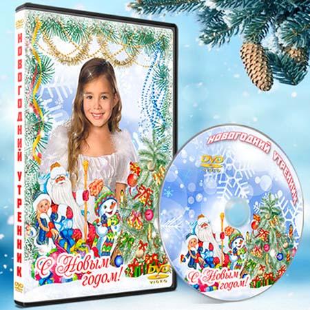 Обложка на DVD - Дед Мороз нам подарочки принес