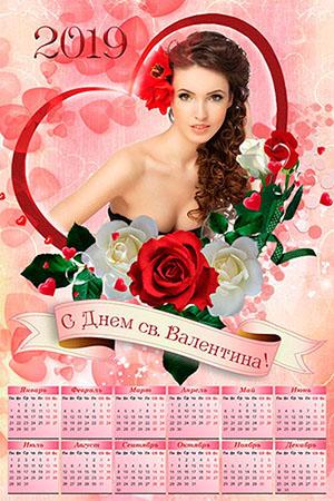 Календарь на 2019 год - С Днем св. Валентина