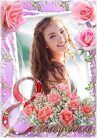 Поздравительная открытка на 8 марта - Розы и ландыши