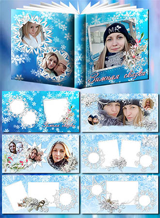 Зимняя фотокнига - Снежинки