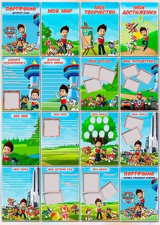 Портфолио для детского сада - Щенячий патруль