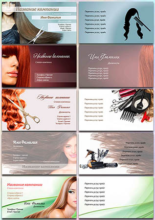 6 визиток для парикмахера