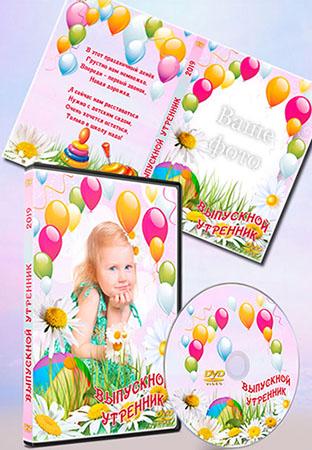 Обложка для DVD с утренника в детском саду - Наш выпускной