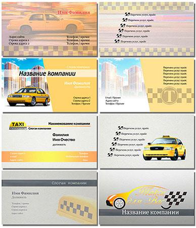 Визитки psd - Такси