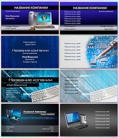 Визитки - Компьютерные услуги