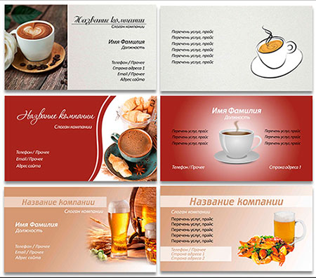 Визитки - Бар, ресторан, кафе