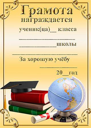 Бланк грамоты для школы - За хорошую учебу
