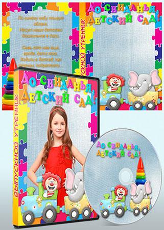 Обложка для DVD выпускного утренника в детском саду - Скоро будем мы учениками