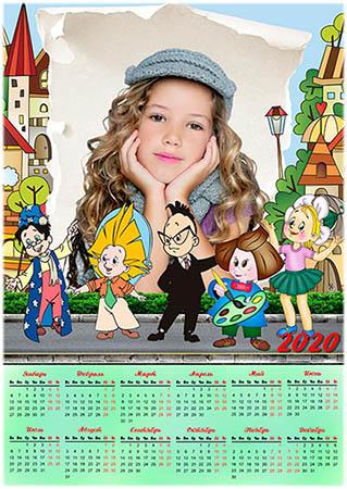 Календарь на 2020 год - Незнайка и его друзья
