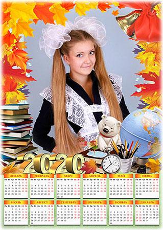 Календарь на 2020 год — Осень нас в школу позвала