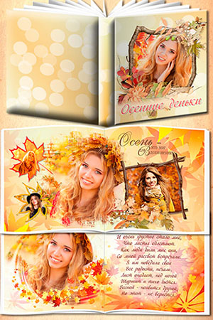 Фотокнига - Осенние деньки