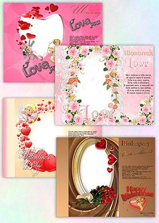 Обертки для шоколада в подарок на День влюбленных