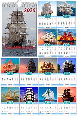 Перекидной календарь на 2020 год - Парусники