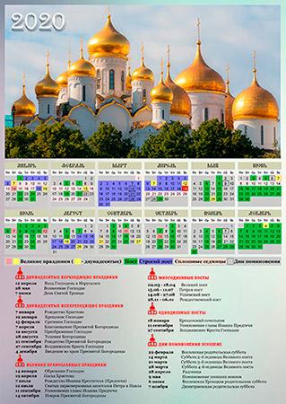 Церковный календарь на 2020 год - Купола церкви