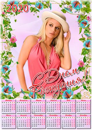 Календарь на 2020 год - Летнее настроение