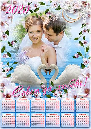 Свадебный календарь на 2020 год - Совет да любовь