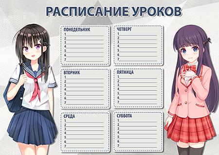 Расписание уроков - Ученицы аниме