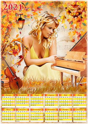 Осенний календарь на 2021 год - Осенняя мелодия
