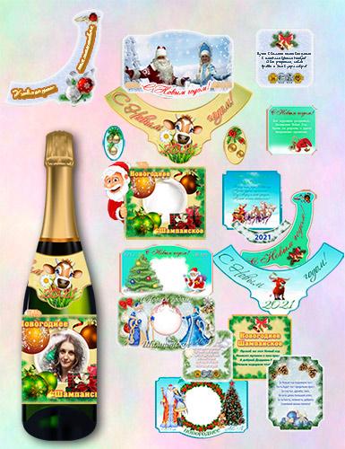 Этикетки на бутылки в подарок на новый год - Год быка