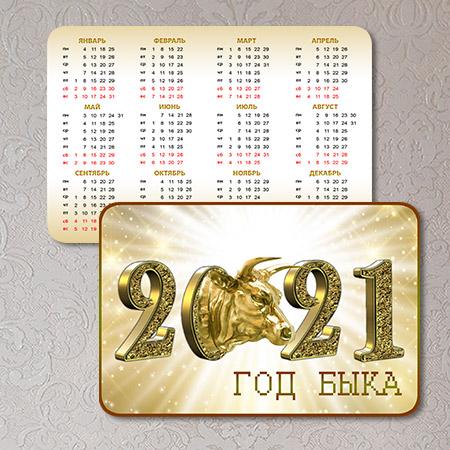 Карманный календарь на 2021 год - Год быка