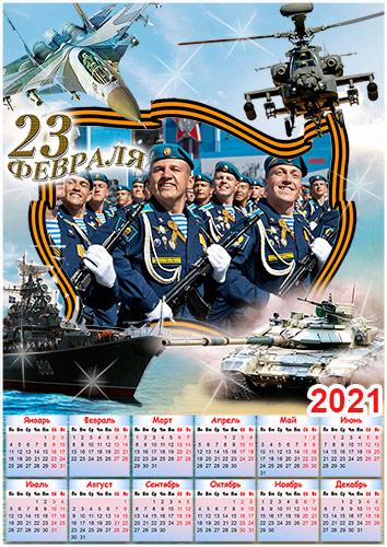 Календарь на 2021 год - 23 февраля