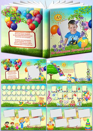 Фотокнига для Детского сада - До свидания Детский сад