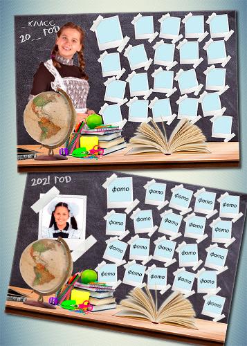 Рамка для школьной фотографии - До свидания школа