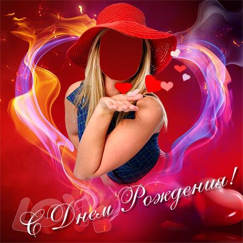 Женский фотошаблон открытка - Воздушный поцелуй