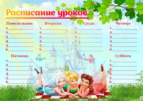 Расписание уроков - Диснеевские феи