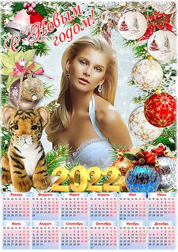 Календарь на 2022 год - Пусть новый год удачу принесет