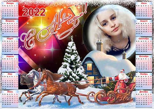 Календарь на 2022 год - Новый год к нам мчится