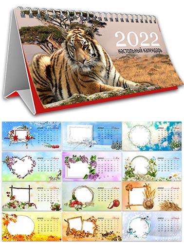 Настольный календарь на 2022 год - Лучшие мгновения года