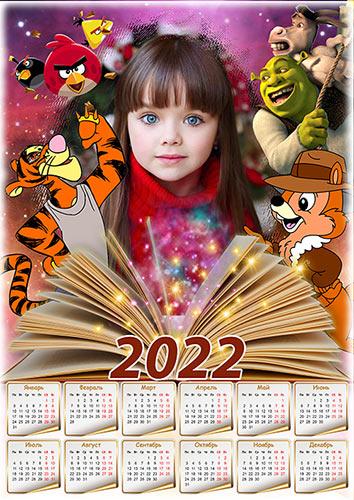 Календарь на 2022 год - Герои любимых мультфильмов