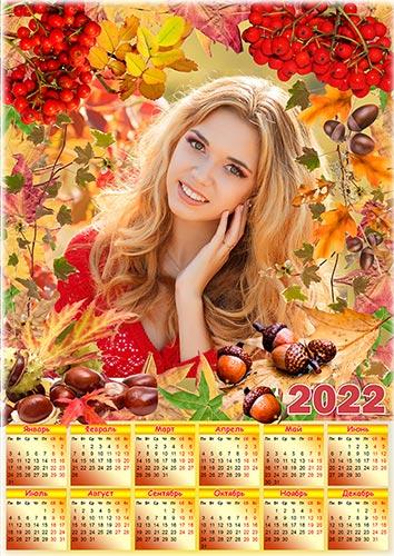 Календарь на 2022 год - Кружится осени листва