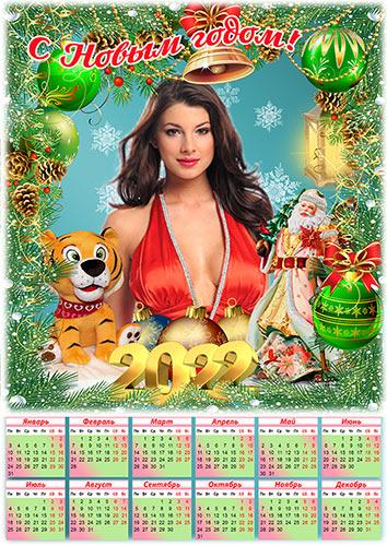 Календарь на 2022 год - Год тигра